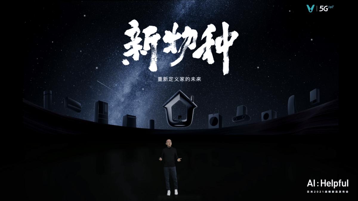 云米陈小平:从Smart到Helpful,打造对用户有用的智能家