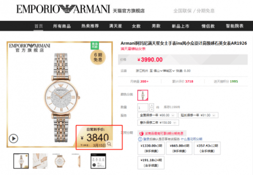 阿玛尼满天星手表:哪里买最实惠?各大平台实测比价!