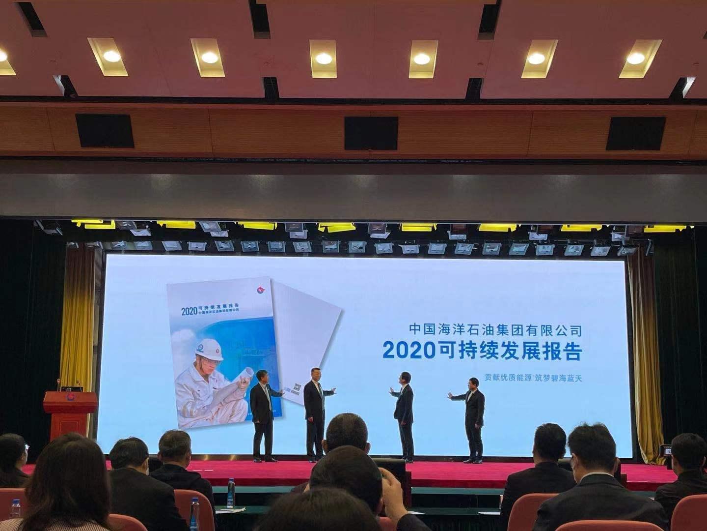 中海油:海上油气生产已成为国家重要的能源增长极