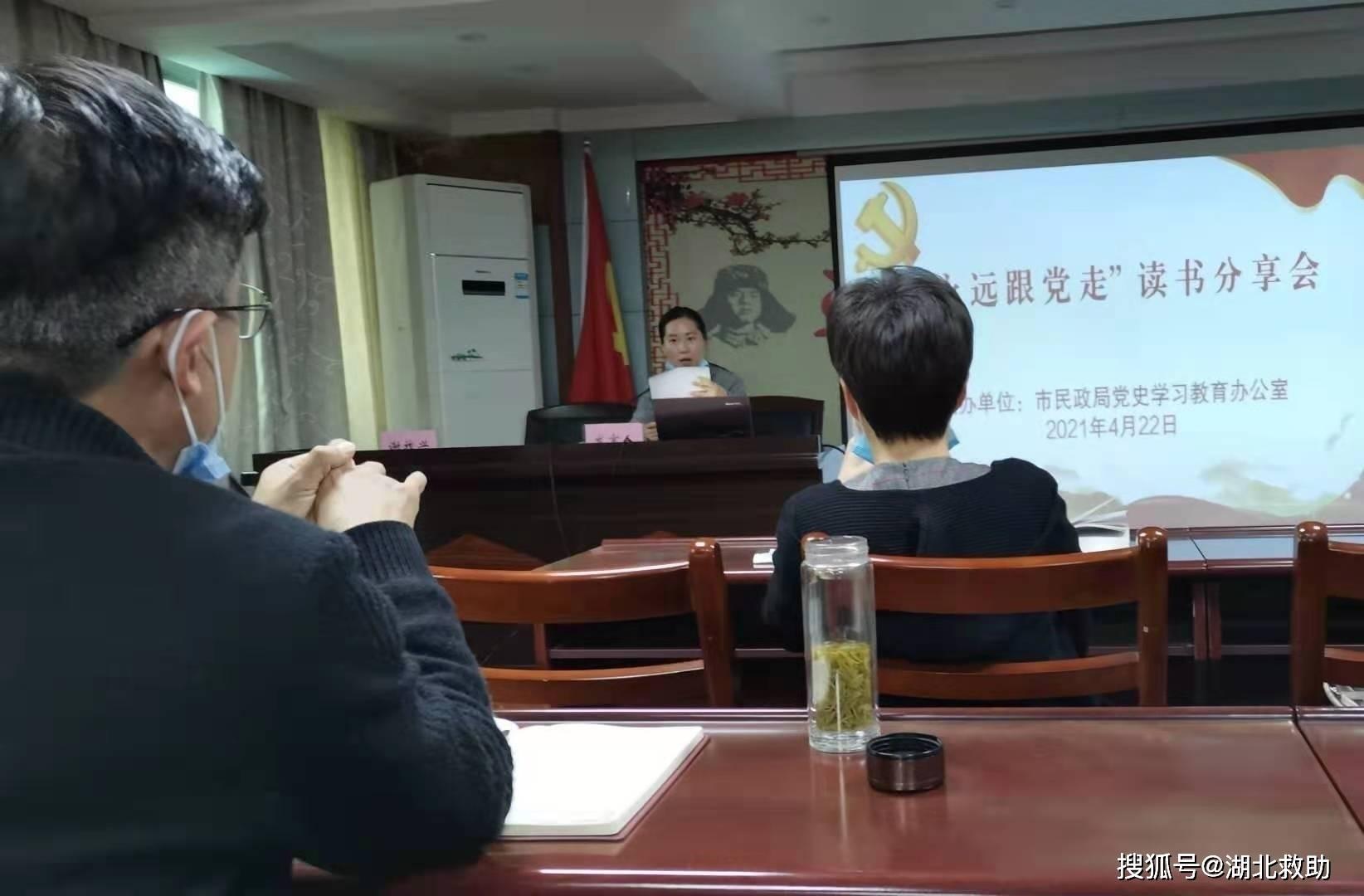 """鄂州市民政局召开""""永远跟党走""""读书分享会"""