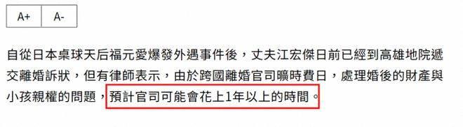 鸿图2注册女强男弱!福原爱江宏杰婚前收入差37倍 婚房平分(图2)