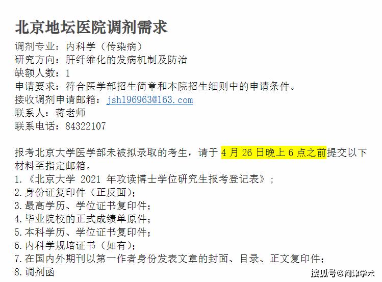 北京大学医学部2021年博士研究生招生复试校内调剂通知