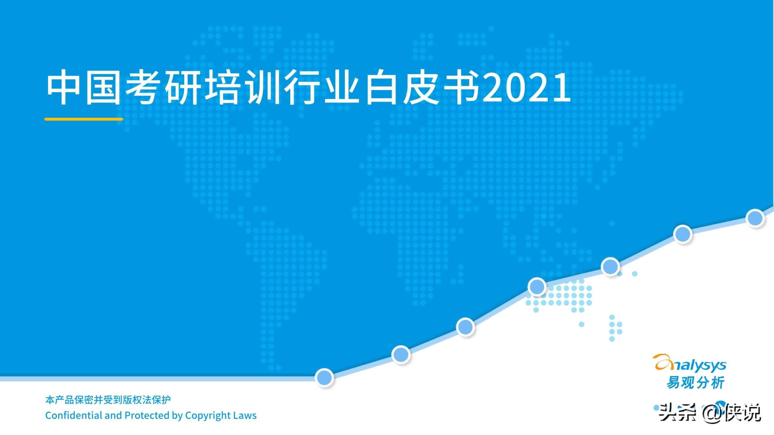 中国考研培训行业白皮书2021(易观)