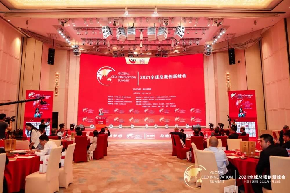 仁战酒获全球总裁创新峰会授予最具投资价值创新企业奖