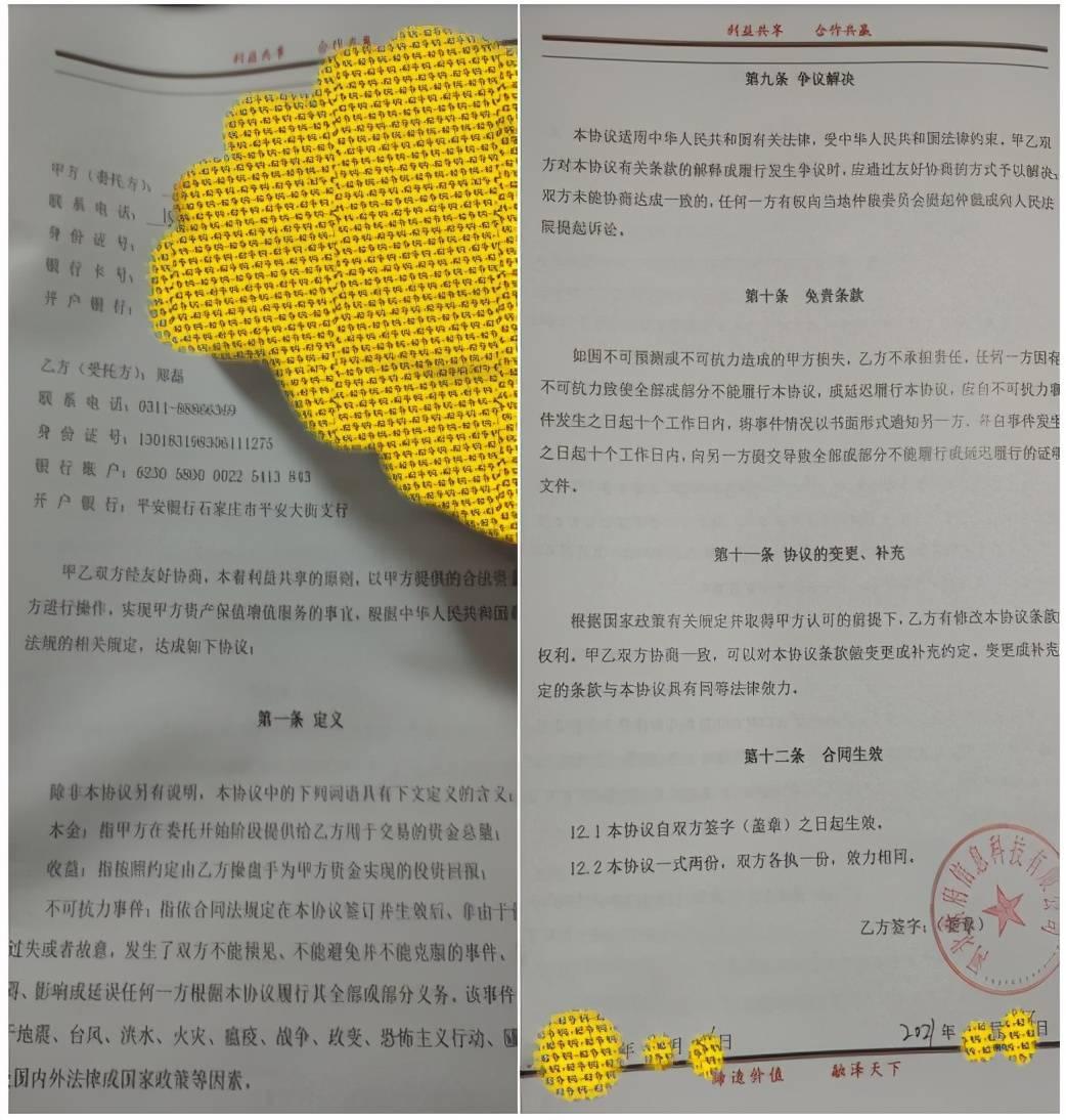 河北紫府信息科技涉非法集资