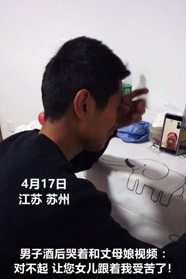 男子酒后哭着与丈母娘视频:对不起您,让您闺女跟着我受苦了  第1张