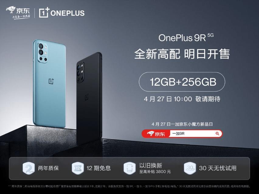 一加 9R 12GB+256GB版本4月27日10点开售,京东、欢太商城可购