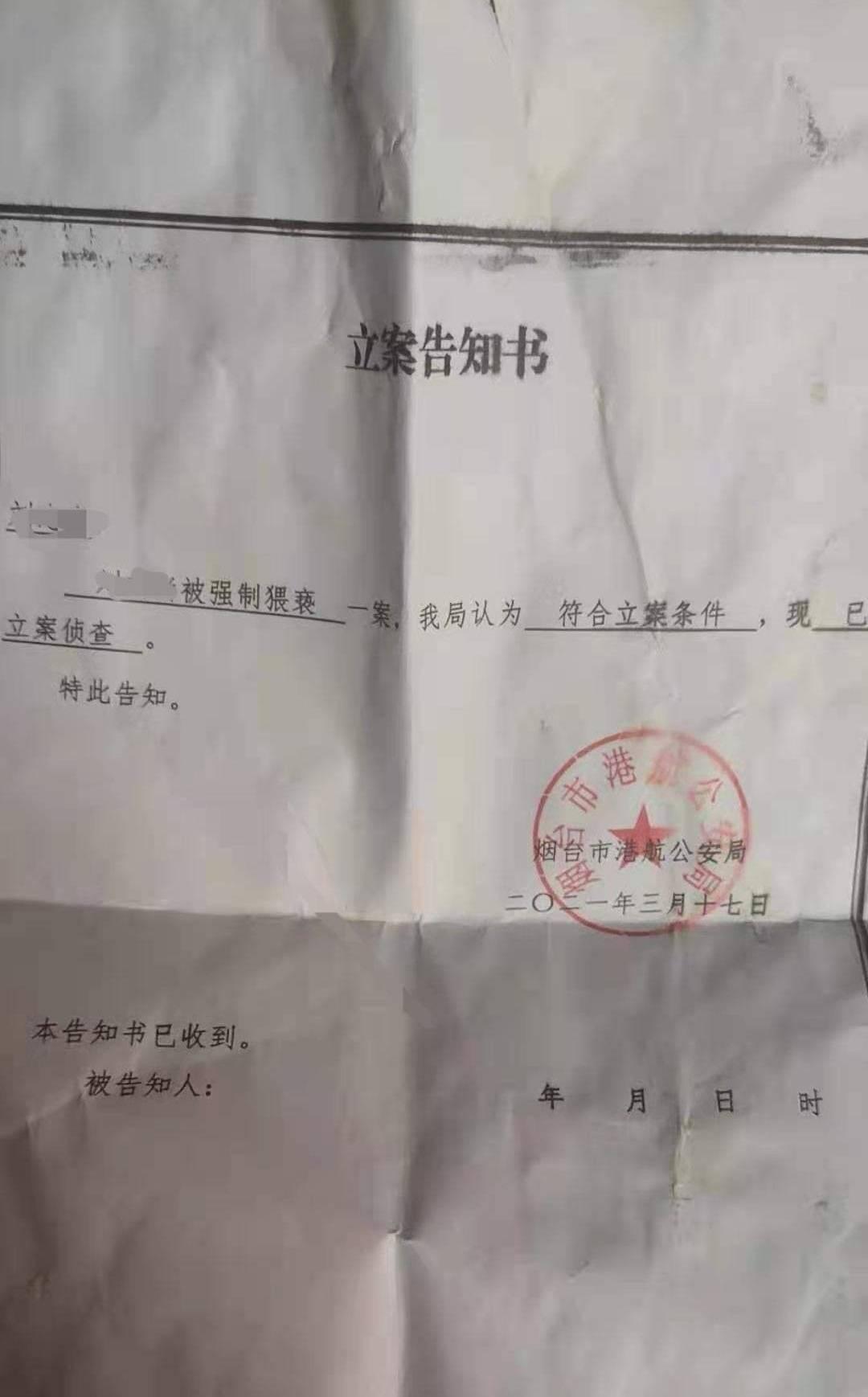 网爆山东某技校老师 多次性侵15岁男生-家庭网