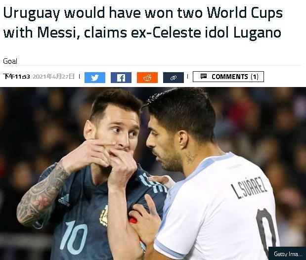 卢加诺:如果梅西是乌拉圭人 10和14两届世界杯冠军都是我们的