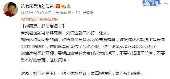 著名导演公开批评冯绍峰:你必须和赵丽颖复婚,不然会带坏青少年  第4张