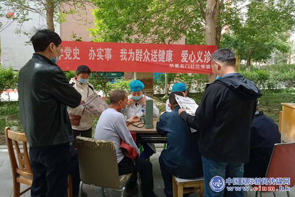 华夏名门社区开展学党史•办实事•践初心•跟党走系列活动