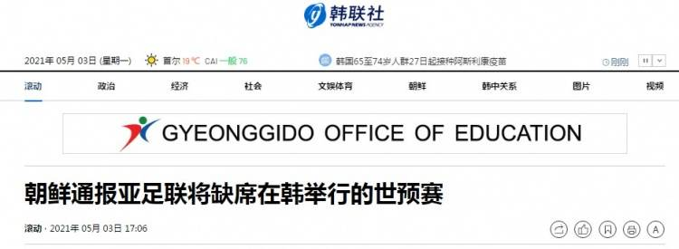 环球网:朝鲜向亚足联发送公文 将不参加在韩举