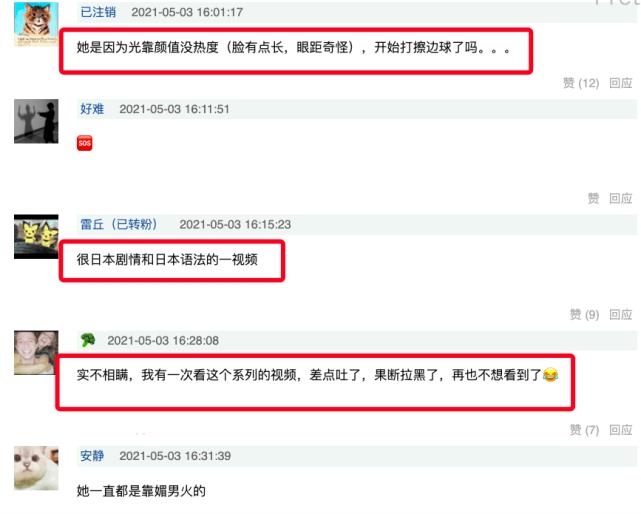 """一栗莎子凭借""""蓝衣战神""""圈粉200万-91-『游乐宫』Youlegong.com 第12张"""
