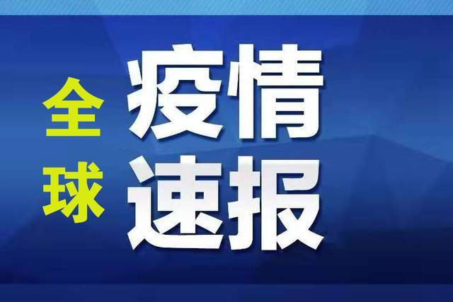 中国国际新闻传媒网:5月5日中国以外主要国家和地区疫情综述