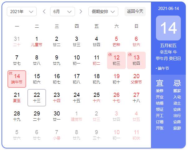 2021端午节加班费计算说明