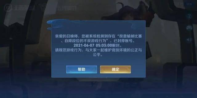 """一局比赛加3000战力,玩家害怕天美""""封号"""",网友:正常操作                                   图3"""