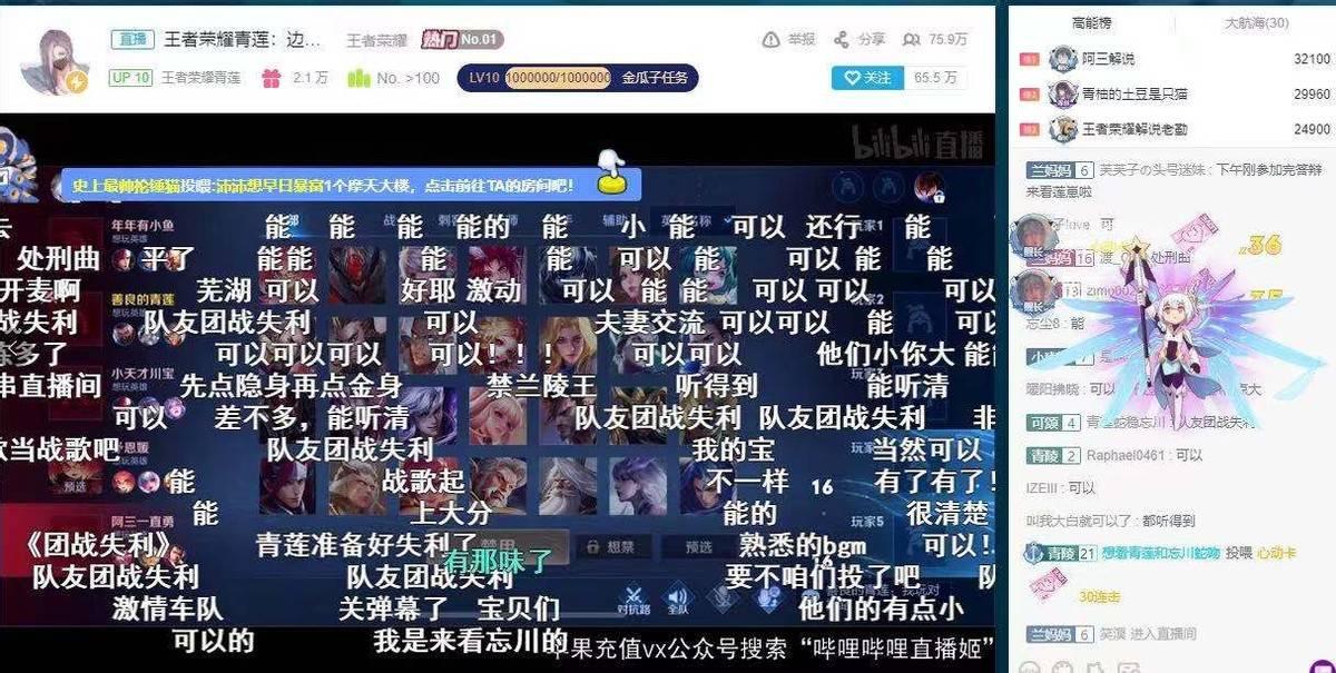 青莲忘川b站首播冲上热搜,王者荣耀区王者荣耀主播不是梦                                   图3
