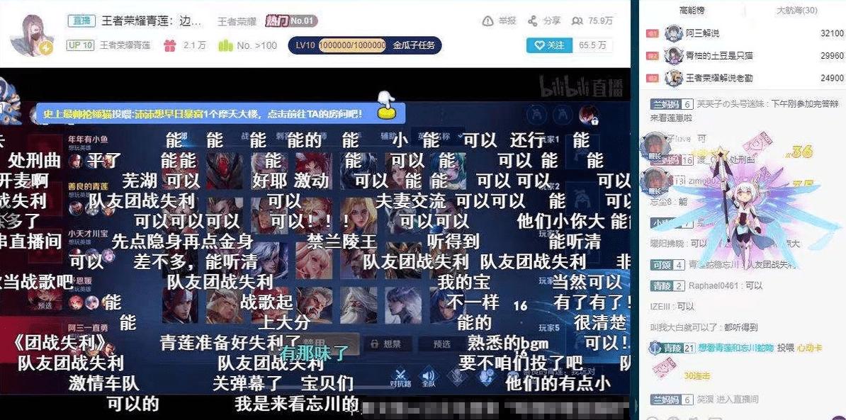 王者荣耀中的小德云色,忘川青莲B站首播涨粉超过20万                                   图1