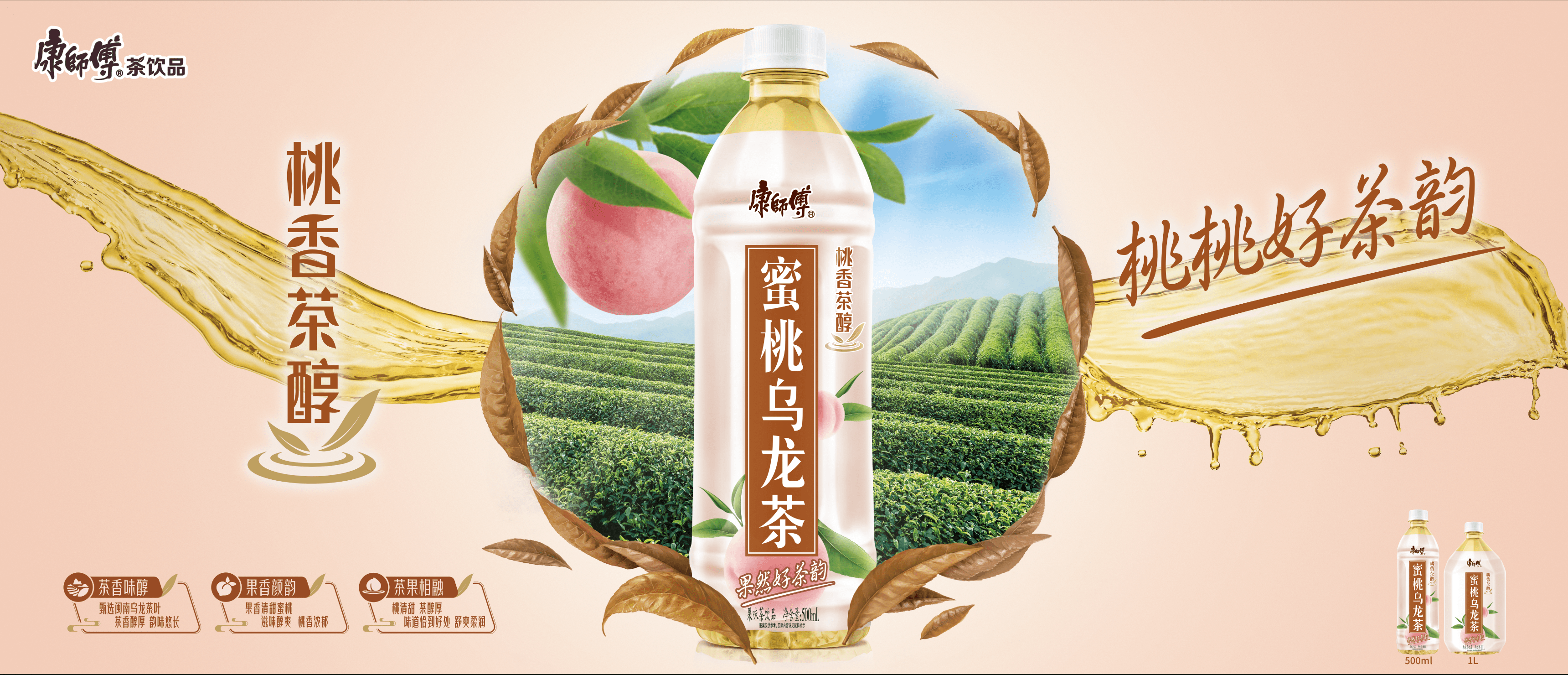 """康师傅饮品再发力乌龙茶市场,乌龙茶""""最强兄弟""""全新上市 图3"""