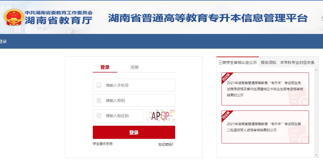 2021年陕西高级审计师准考证打印入口已开通 2020准考证打印入口