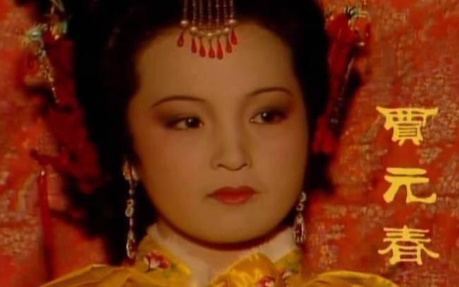 贾元春到底因为啥被悄然赐死深宫?你看她生前,发现了啥