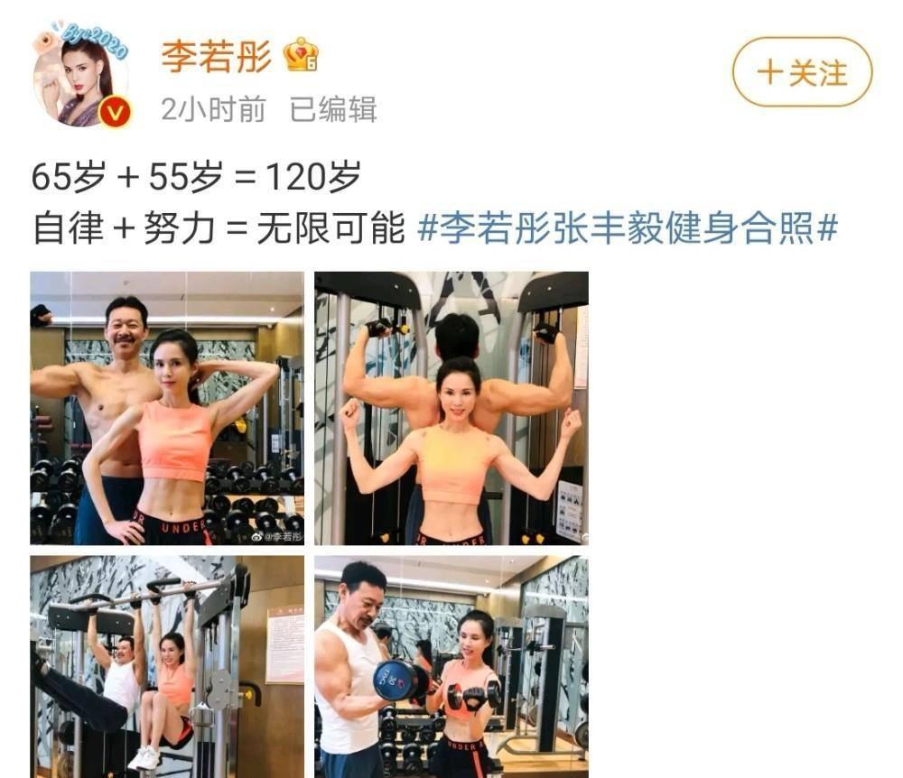 李若彤与张丰毅合照彻底火了,网友大呼:这是加起来120岁的人?