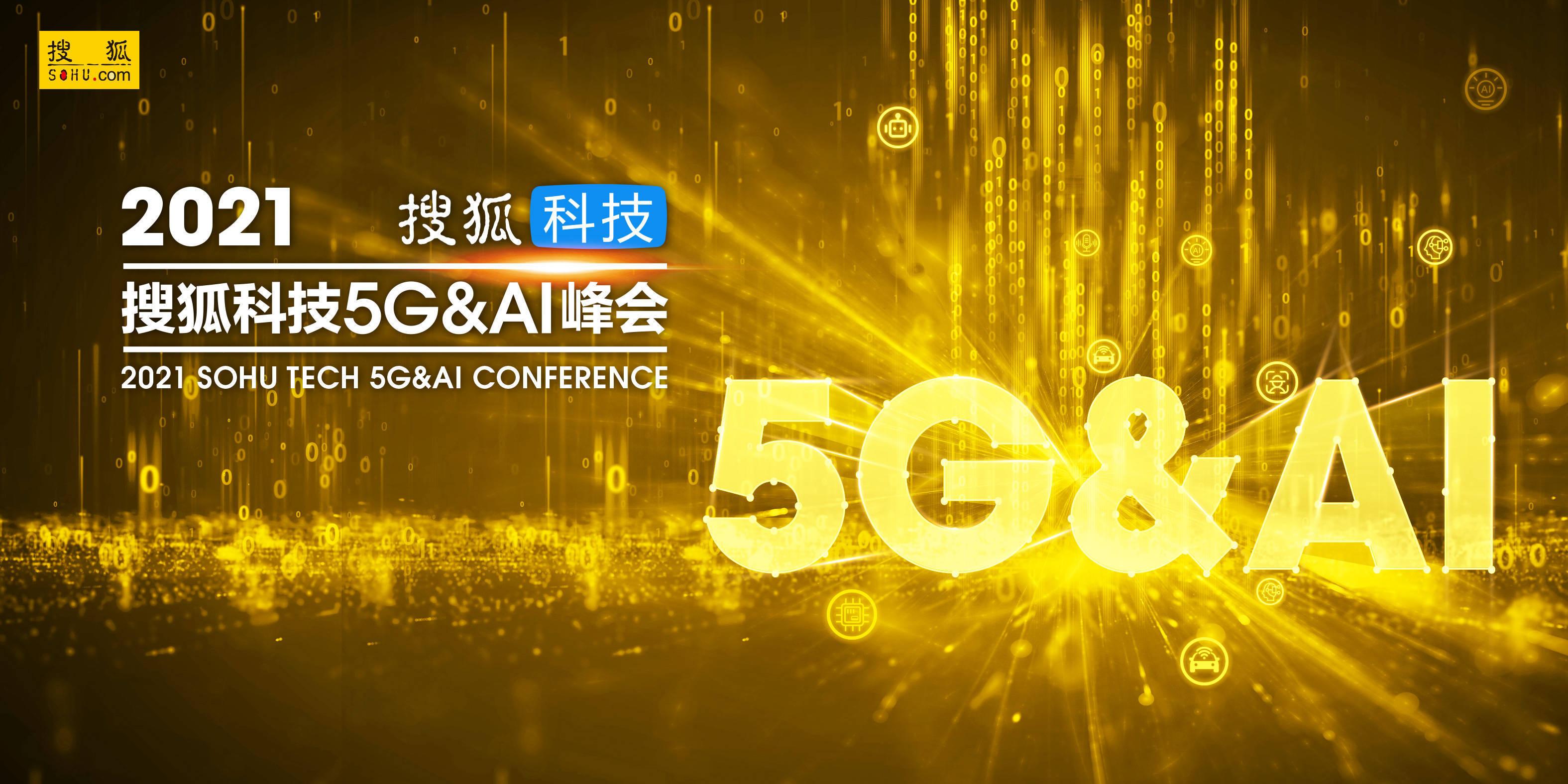 倒计时三天!2021搜狐科技5G&AI峰会将于5月17日隆重开启