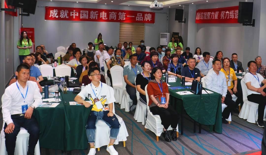 恭祝乐淘呗呗·新零售电商大会暨第八届领导人精英培训会成功举办