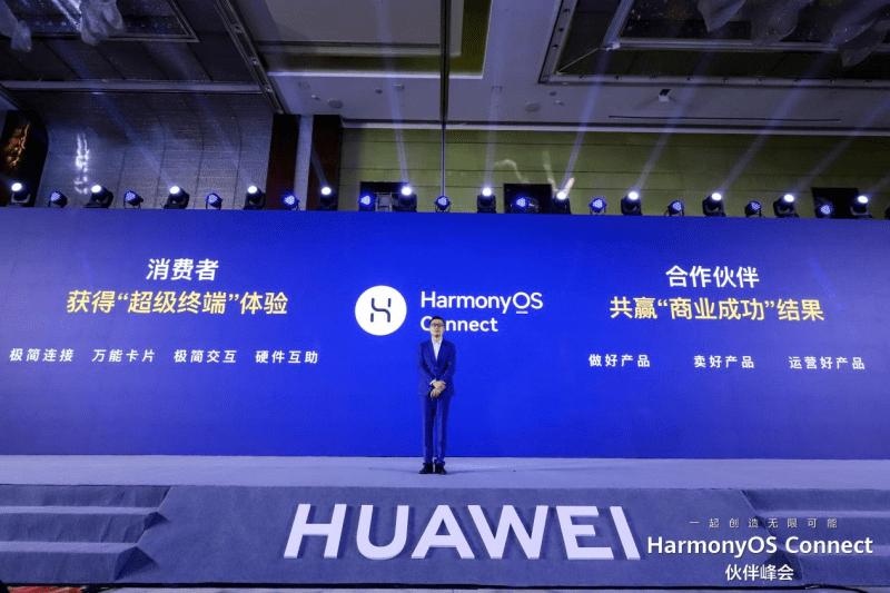 華為發布HarmonyOS Connect品牌升級計劃 助力伙伴商