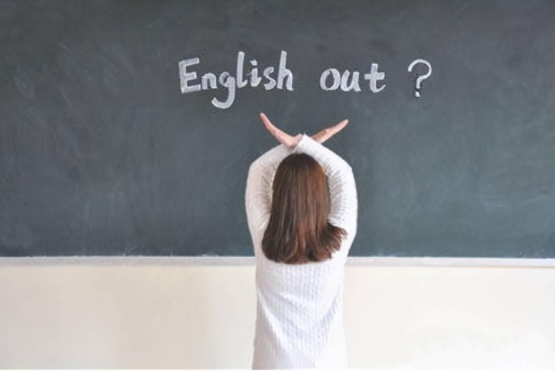 """将""""英语""""移出高考呼声高,教育部做出正式回应,有人欢喜有人愁"""