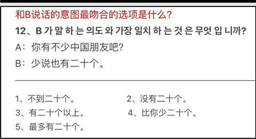 """韩国不及格""""中文试卷""""火了,中国学生一脸懵,像极了学英语的我"""