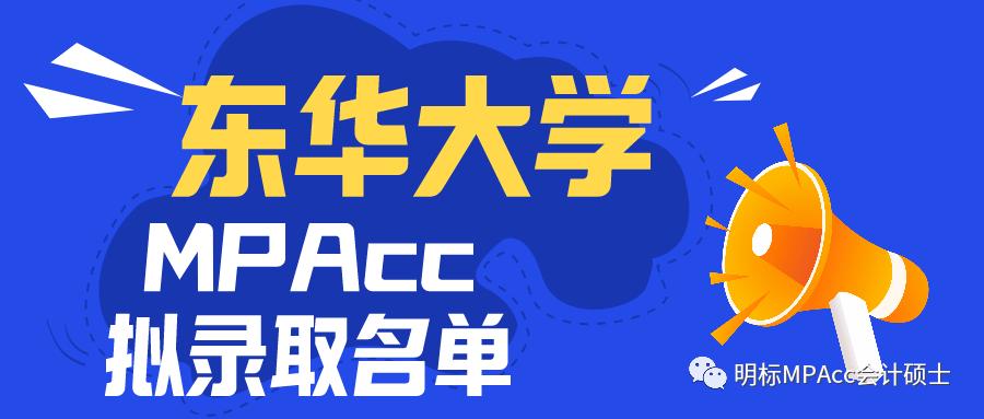 东华大学MPAcc择校 | 2021年东华大学MPAcc拟录取情况分析
