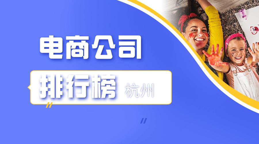 杭州电商公司排名榜