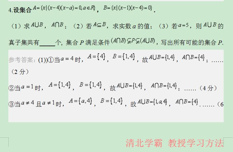 清北善博:高考数学10分钟搞定选择题,家长为孩子收藏!