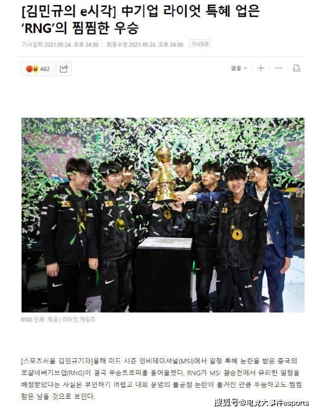 韩国部分网友不承认RNG夺冠,赛程是一方面,还有群访翻译错误?