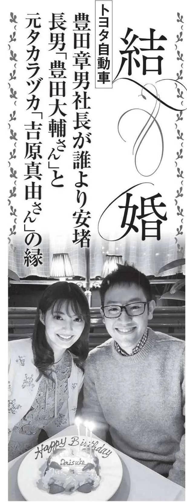 让丰田太子爷放弃联姻大班BETapp三井,这个宝冢美女什么