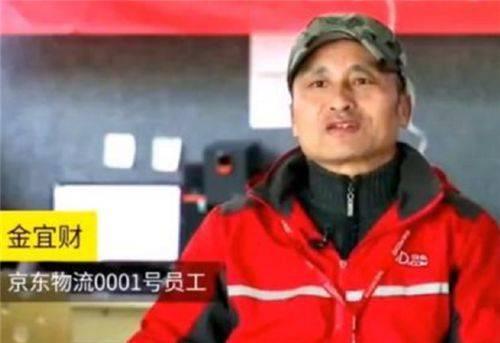 劉強東曾向0001號快遞員金宜財承諾:干滿5年買房,如今兌現了嗎