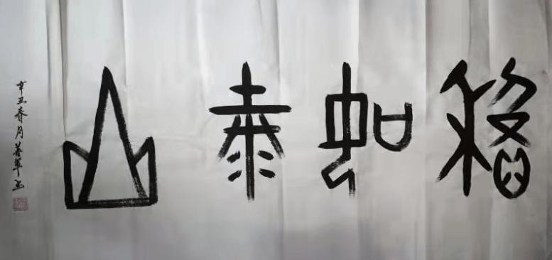 著名书法家张善军:笔墨传承,只留翰墨情怀-伽5自媒体新闻网