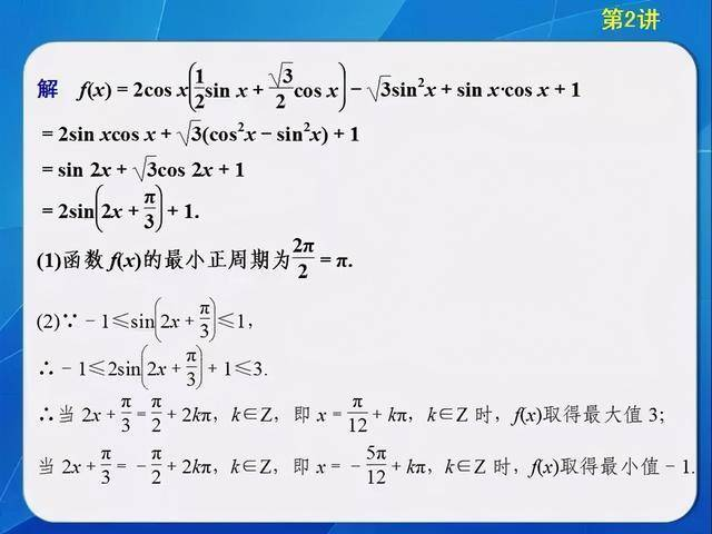 高中数学:压轴题答题模板+例题,涵盖的很全面,高中生来收