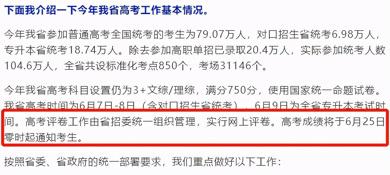 2021陕西高考419分左右能上的大学 高考成绩419分能上什么大学 419分能上的二本大学