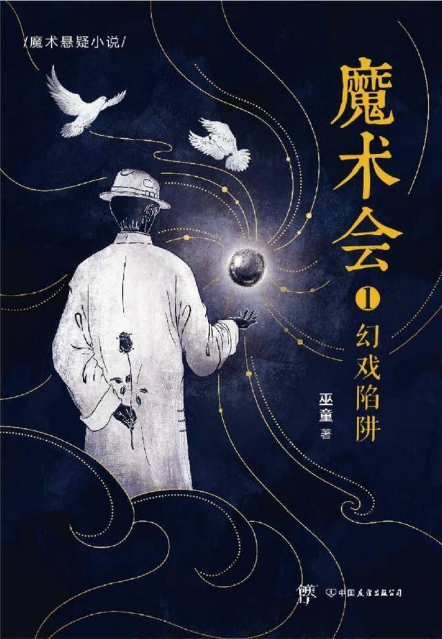 完本啦小说网推荐:3部讲述魔术的长篇小说,细致展现魔术的酷炫魅力,犹如身临其境