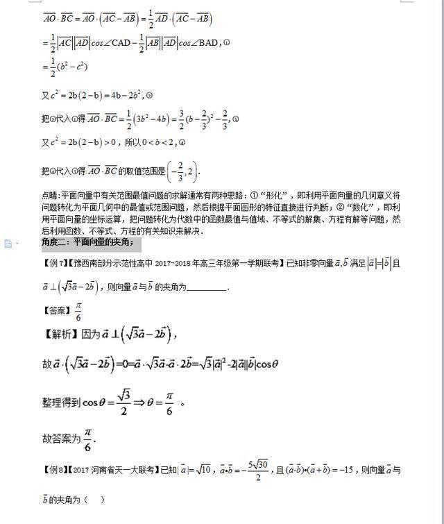 800页2019高中数学从基础到题型,高一到高三热点难点吃透大全
