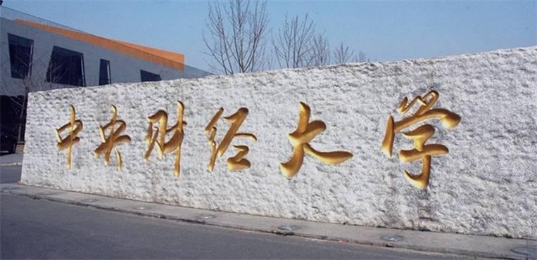 中央财经大学云南考生多少分录取?附中央财经大学毕业年薪                                   图1