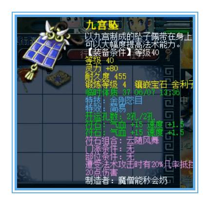 梦幻西游:39天宫的天花板,全身六特技加愤怒!                                   图2