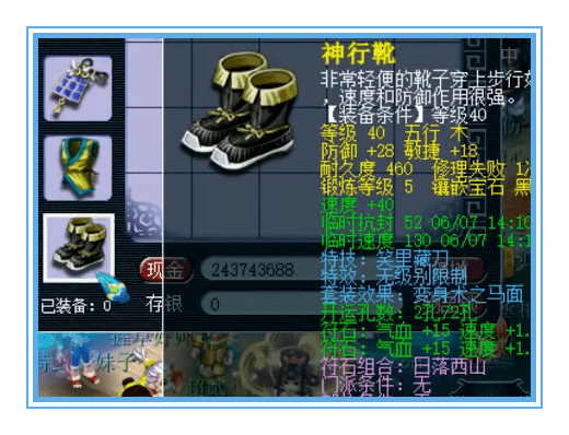 梦幻西游:39天宫的天花板,全身六特技加愤怒!                                   图3