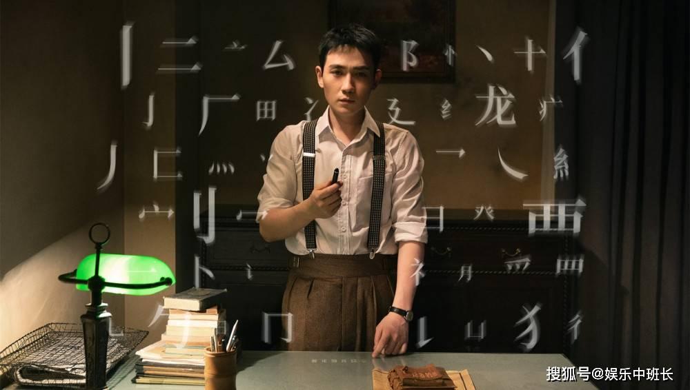 《叛逆者》终于定档,朱一龙童谣演绎不一样的谍战剧                                   图2