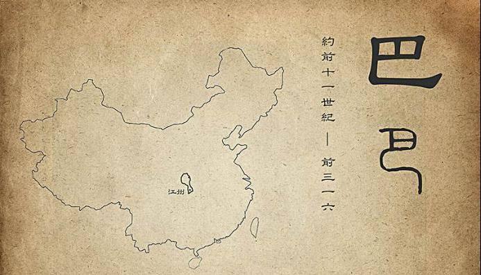 远古四川不只有三星堆的古蜀国,听说过巴国吗?也是正统姬姓国家