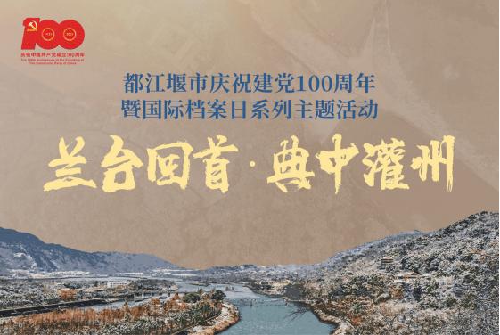 """庆祝建党百年 都江堰市档案局开启""""兰台回首·典中灌州""""珍档直播"""