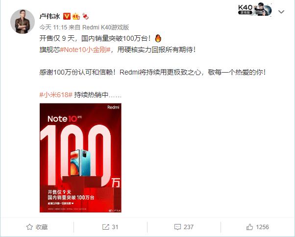 小米高管剛剛官宣喜訊,9天賣出100萬臺,已成行業新「爆款」