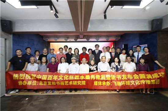 绘写新时代艺术家风采——北京宣和书画艺术院(系列二十八)